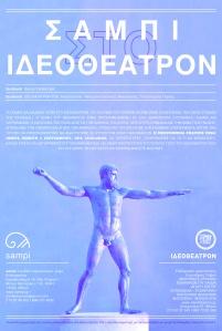 sampi_ideotheatron_02-02